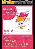 風と小鳥の音楽会: 101の小さな物語 (22世紀アート)