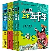 漫画中国:漫画上下五千年(套装共12册)