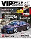 VIP STYLE(ビップスタイル) 2019年 6 月号