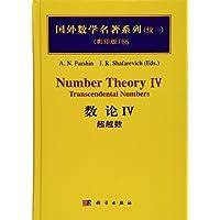 数论IV:超越数