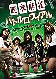 脱衣麻雀バトルロワイアル [DVD]