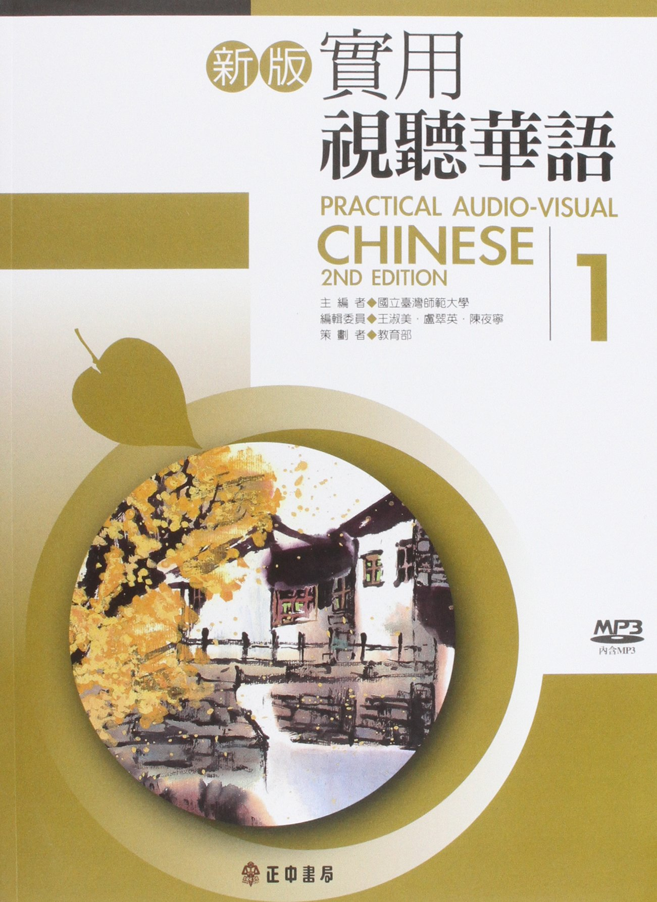 Practical Audio-Visual Chinese 1 2nd Edition (Book+mp3) (Chinese Edition) by Zheng Zhong/ Tsai Fong Books