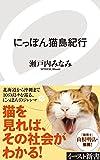 にっぽん猫島紀行 (イースト新書)