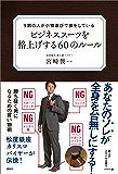 9割の人が小物選びで損をしている ビジネススーツを格上げする60のルール 成功する男のファッションの秘訣