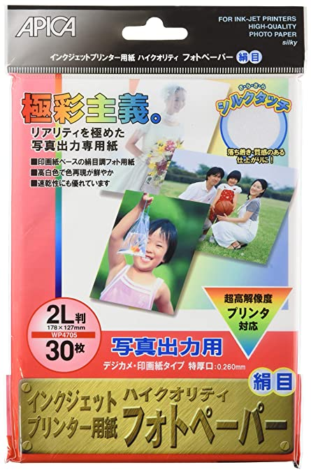 Apika WP4705 - Papel fotográfico para impresora fotográfica ...