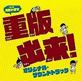 TBS系 火曜ドラマ「重版出来! 」オリジナル・サウンドトラック