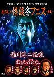 稲川淳二の怪談冬フェス~幽宴~  『おまえら行くな。』×『稲川淳二怪談』   [DVD]