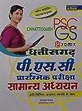Chhattisgarh P.S.C. Prarambhik Pariksha Samanya Adhyayan