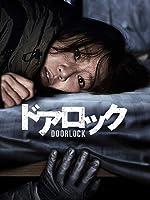 ドアロック(字幕版)