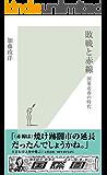 敗戦と赤線~国策売春の時代~ (光文社新書)