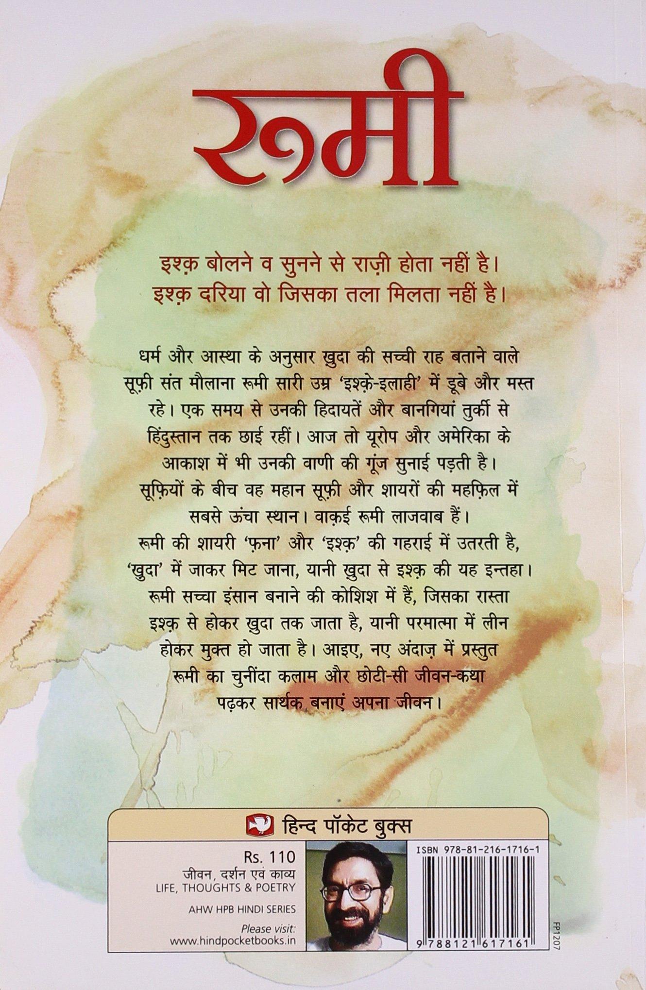 Buy Rumi Book Online At Low Prices In India Rumi Reviews Ratings