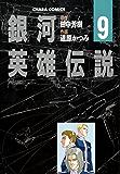 銀河英雄伝説(9) (Chara COMICS)