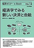 経済学でみる新しい決済と金融 経済セミナーe-Book