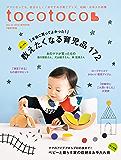 tocotoco (トコトコ) 44 [雑誌]