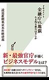 ドキュメント 金融庁vs.地銀~生き残る銀行はどこか~ (光文社新書)