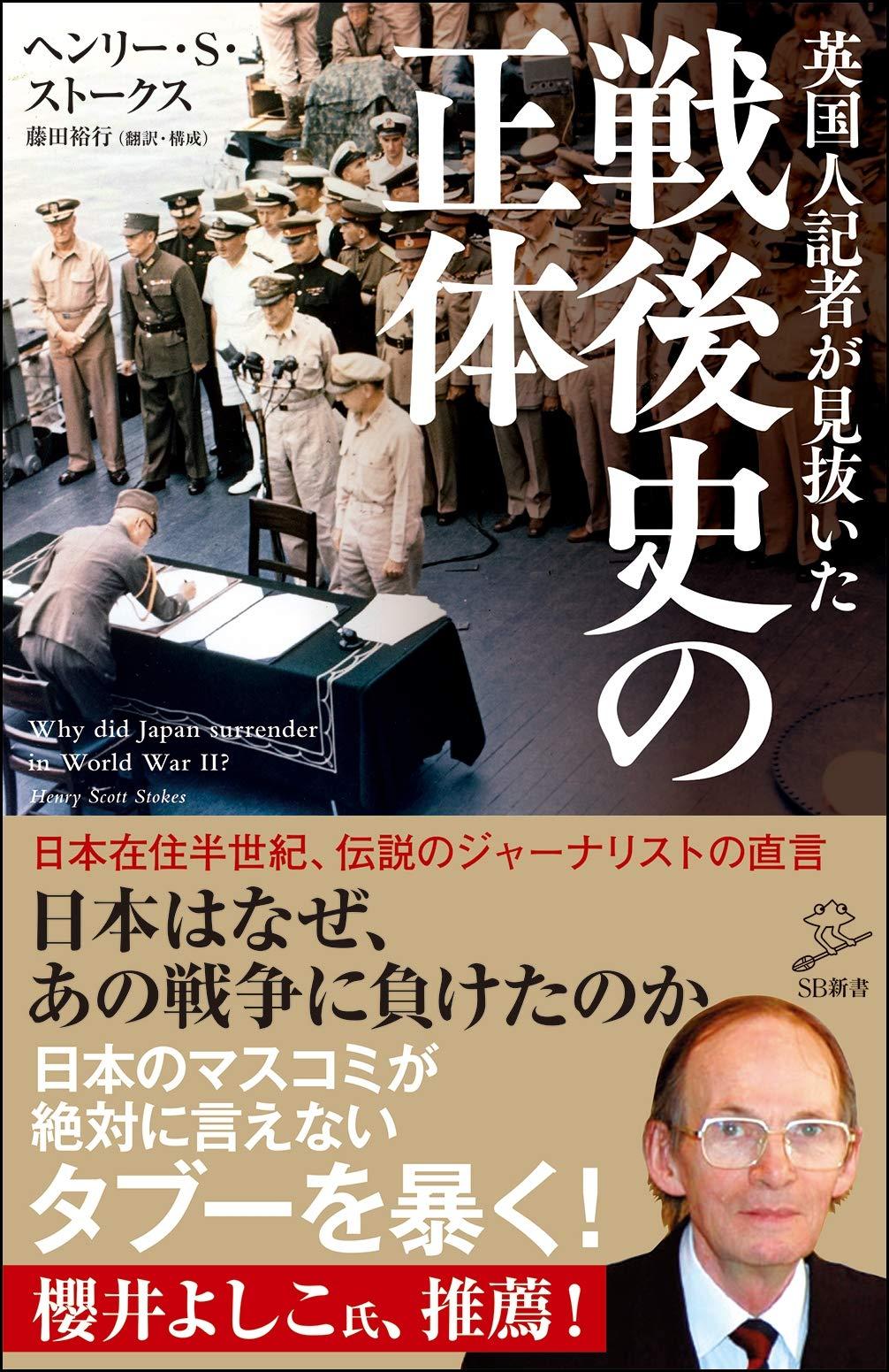 英国人記者が見抜いた戦後史の正体 (SB新書) | ヘンリー・S ...