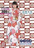 高岡未來 ユニット名:アイロボ 着物衣装 DVDデジタル写真集【BUBT-002】