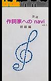 作詞家への裏道navi vol.1 ー初級編ー (CREATOR'S NOVA)