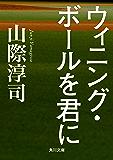 ウィニング・ボールを君に (角川文庫)