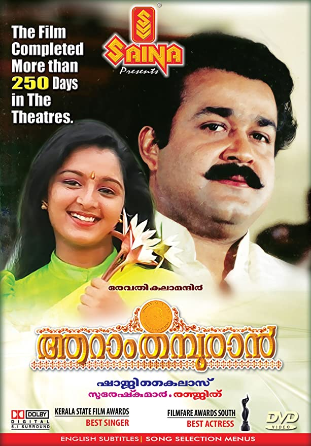 malayalam new movie download tamilyogi