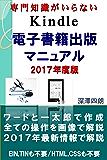 専門知識がいらないKindle電子書籍出版マニュアル2017 年度版