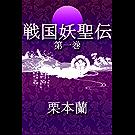戦国妖聖伝 第一巻
