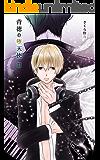 背徳の堕天使 02 WINGS (WING WEB PUBLISHING)