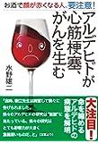 お酒で顔が赤くなる人、要注意!  アルデヒドが心筋梗塞、がんを生む