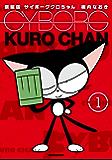 新装版 サイボーグクロちゃん(1) (コミッククリエイトコミック)