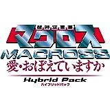 ~超時空要塞マクロス ~~愛・おぼえていますか~~ Hybrid Pack ハイブリッドパック (初回限定版「30周年アニバーサリーボックス」)~ - PS3