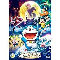 映画ドラえもん のび太の月面探査記 DVD通常版(特典なし)