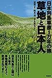 草地と日本人―日本列島草原1万年の旅