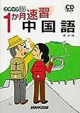 CDブック ステップ30 1か月速習 中国語