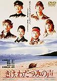きけ、わだつみの声 [DVD]