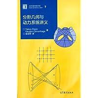 大学生数学图书馆7:分形几何与动力系统讲义