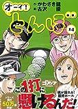 オーイ!とんぼ (14巻) (ゴルフダイジェストコミックス)