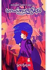 மாயப் பெருநிலம் Maaya perunilam: கார்த்திக் ஆல்டோ தொடர் - 3 (Detective Karthick Aldo Series) (Tamil Edition) Kindle Edition