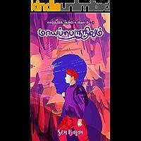மாயப் பெருநிலம் Maaya perunilam: கார்த்திக் ஆல்டோ தொடர் - 3 (Detective Karthick Aldo Series) (Tamil Edition)