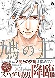鳩の王 (コミックマージナル)