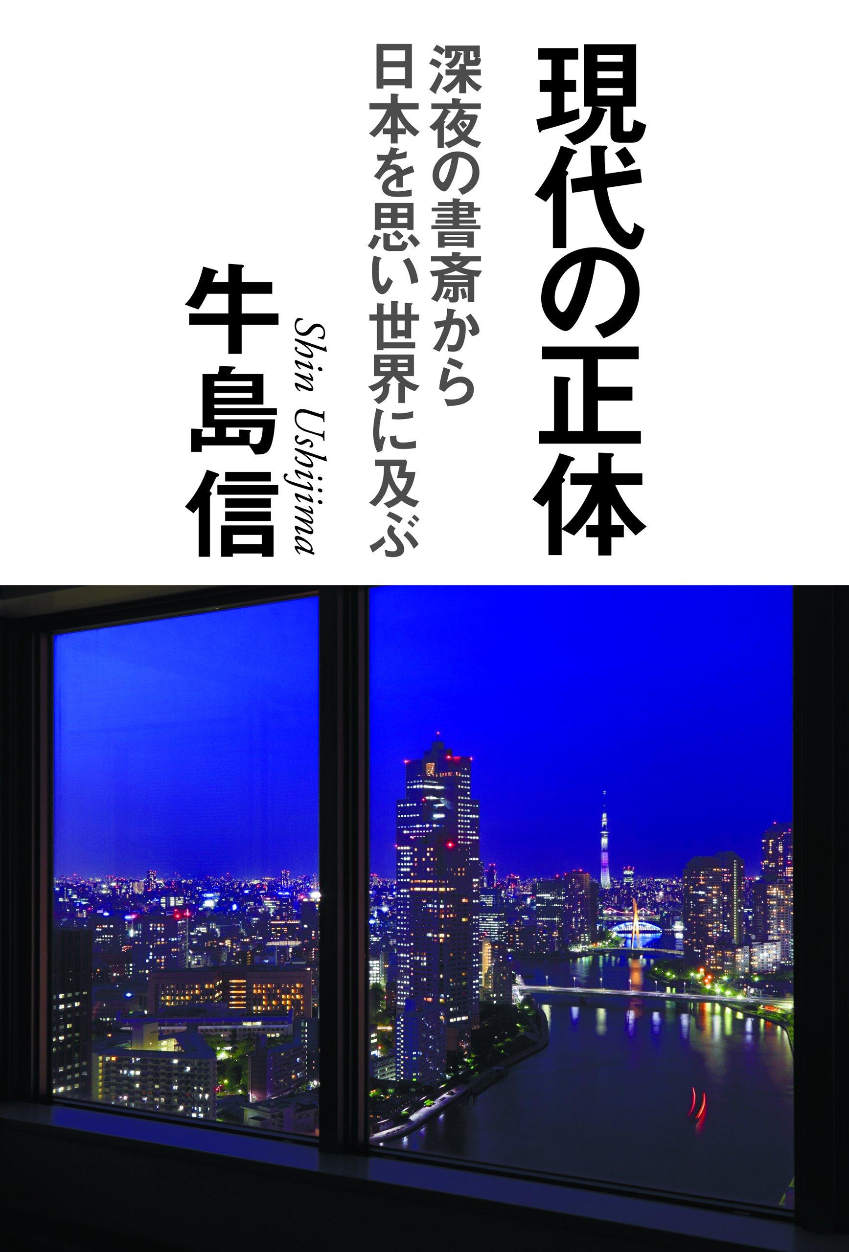 Gendai no shōtai : shin'ya no shosai kara nihon o omoi sekai ni oyobu PDF