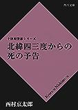 北緯四三度からの死の予告 「十津川警部」シリーズ (角川文庫)