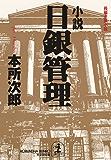 小説 日銀管理 (光文社文庫)