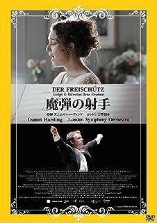 Amazon.co.jp | ウェーバー:歌劇...