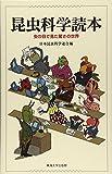 昆虫科学読本: 虫の目で見た驚きの世界