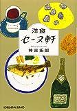 洋食セーヌ軒 (光文社文庫)