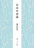 日本の昔話 柳田国男コレクション (角川ソフィア文庫)