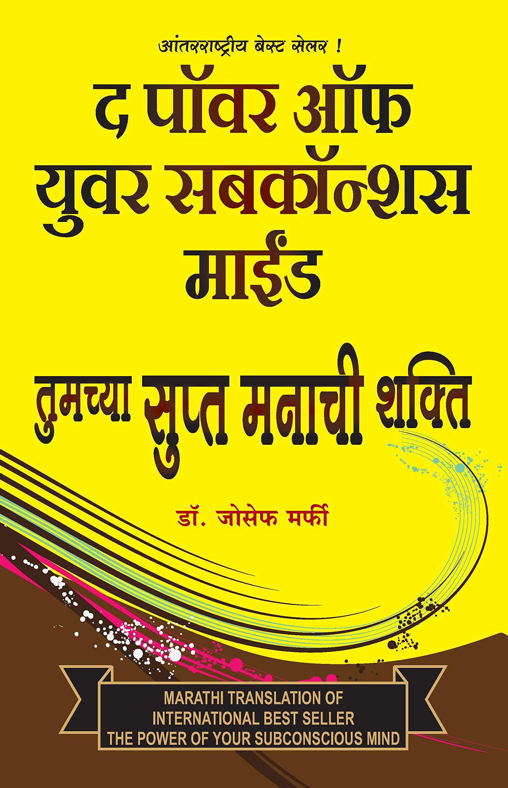 Buy Tumcha Stupt Manachi Shakti: The Power Of Your