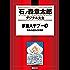 家畜人ヤプー(3) 快楽の超SM文明編 (石ノ森章太郎デジタル大全)