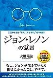 ジョン・レノンの霊言 ―天国から語る「音楽」「愛と平和」「魂の秘密」― (OR BOOKS)