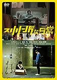 スリリングな日常 [DVD]